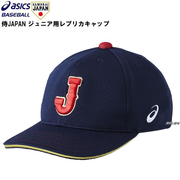 お買い得 送料無料限定セール中 NEW侍JAPANのジュニアレプリカキャップ登場 侍JAPAN アシックスジュニアレプリカキャップ角丸型BAC71J-N