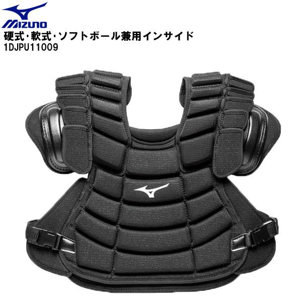 ◆送料無料◆ミズノ硬式・軟式・ソフトボール兼用審判用インサイドプロテクター1DJPU11009-N