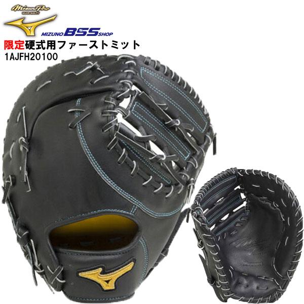 限定ミズノプロアンバサダーモデル 送料無料 型付け無料 BSSショップ限定 ミズノプロフィンガーコアテクノロジー阿部型硬式ミット 一塁手用 ついに入荷 1AJFH20100-N 無料