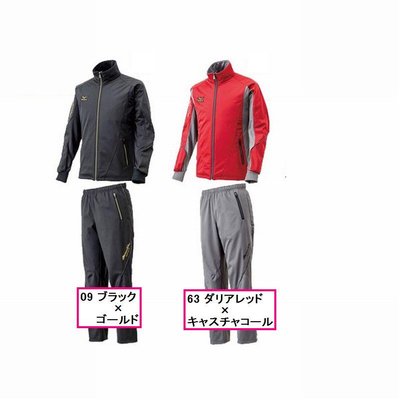 ◆送料無料◆◆お買い得◆◆展示会限定◆ミズノプロテックシールドジャケット・パンツ12JE4W86-12JF4W56-N
