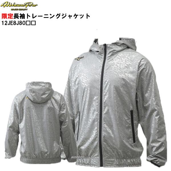 ◆送料無料◆◆お買い得◆◆18年春夏限定品◆ミズノプロトレーニングジャケット長袖フルZIPパーカー12JE8J80-N