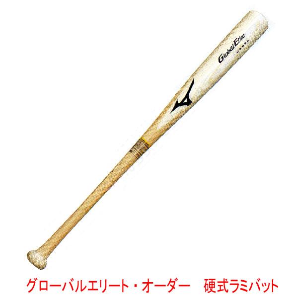 ミズノ(mizuno) 硬式用木製バット オーダー グローバルエリート ラミバット 竹+メイプル貼 1CJWH90100【送料無料/野球用品】