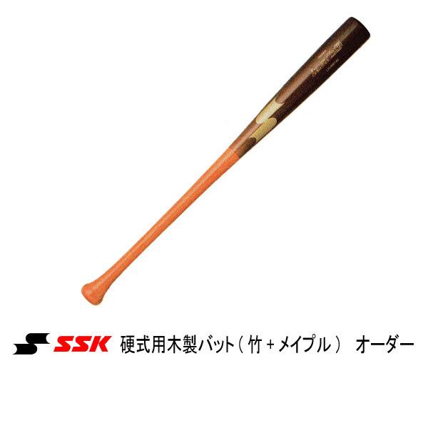 SSK 全店販売中 日本メーカー新品 エスエスケイ 硬式用木製バット オーダー オリジナル 竹+メイプル LPOLM1 日本製