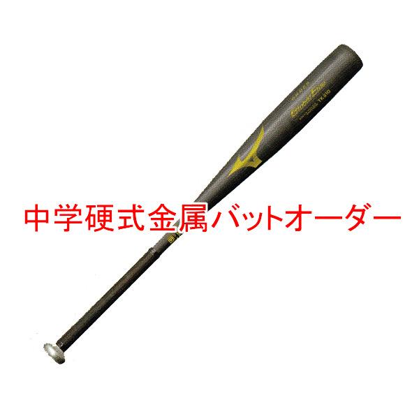 いよいよ人気ブランド ミズノ mizuno グローバルエリート 中学硬式金属製バットオーダー 送料無料 ノーマルタイプ 2TH29700 レビューを書けば送料当店負担