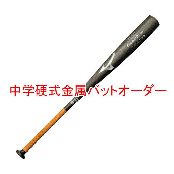 ミズノ mizuno WEB限定 グローバルエリート 中学硬式金属製バットオーダー 送料無料 大特価 2TH29600 軽量タイプ
