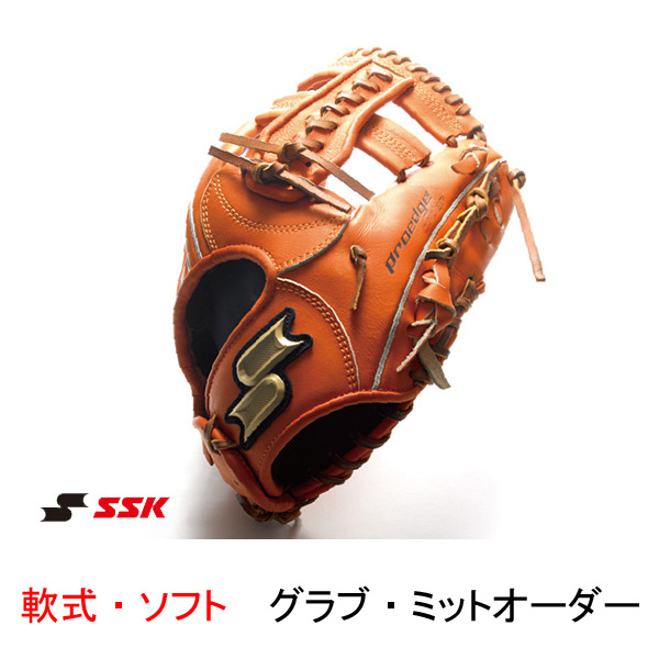 SSK(エスエスケイ) 軟式用・ソフトボール用 グラブ・ミットオーダー【送料無料/グローブ】