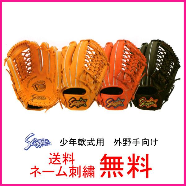 【ネーム刺繍無料】久保田スラッガー 少年軟式用グローブ 外野手向け KSN-J3【送料無料/野球用品】