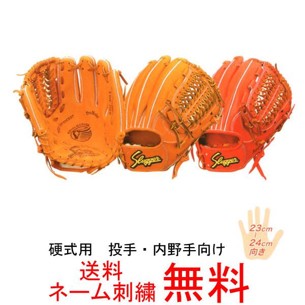 【ネーム刺繍無料】久保田スラッガー 硬式用グローブ 投手・内野手向け KSG-MS-I【送料無料/野球用品】