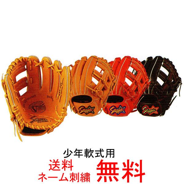 【ネーム刺繍無料】久保田スラッガー 少年軟式用グローブ KSN-J4V【送料無料/野球用品】