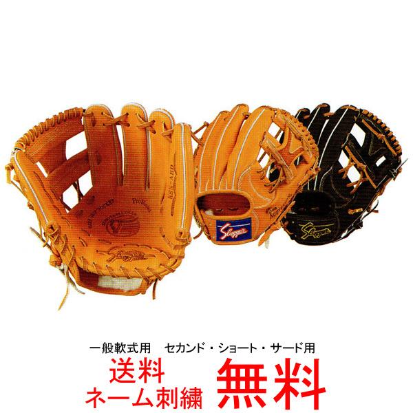 【ネーム刺繍無料】久保田スラッガー 一般軟式用グローブ KSN-ARD【送料無料/野球用品】