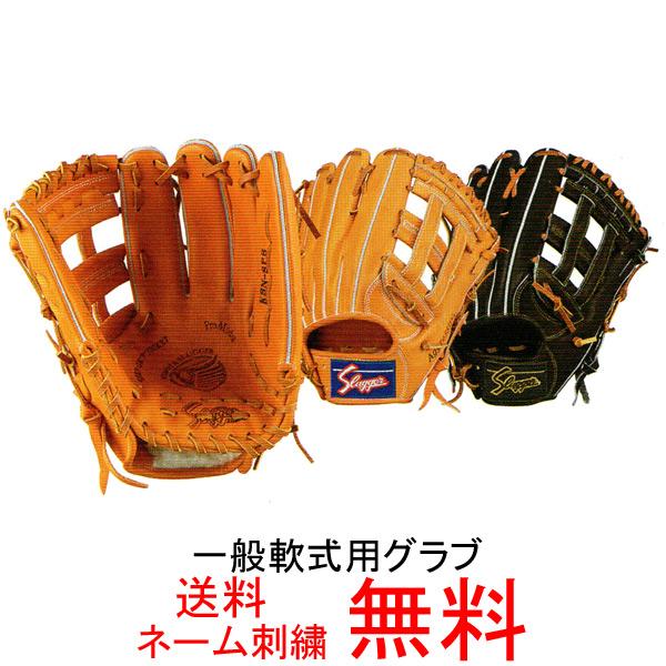 【ネーム刺繍無料】久保田スラッガー 一般軟式用グローブ KSN-SPS【送料無料/野球用品】