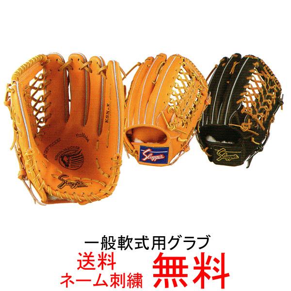 【ネーム刺繍無料】久保田スラッガー 一般軟式用グローブ KSN-X【送料無料/野球用品】