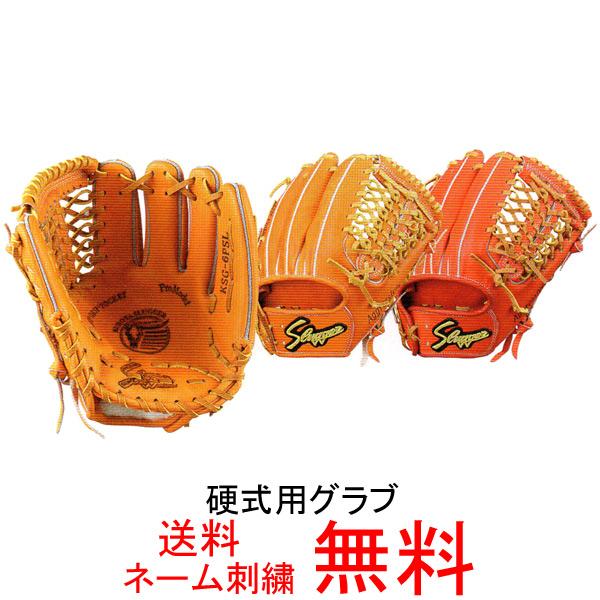 【ネーム刺繍無料】久保田スラッガー 硬式用グローブ KSG-6PSL【送料無料/野球用品】