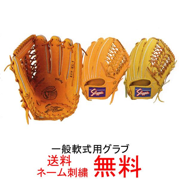 【ネーム刺繍無料】久保田スラッガー 一般軟式用グローブ KSN-ML-I【送料無料/野球用品】