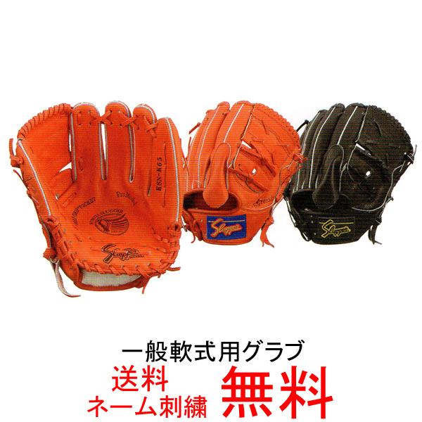 【ネーム刺繍無料】久保田スラッガー 一般軟式用グローブ KSN-K65【送料無料/野球用品】
