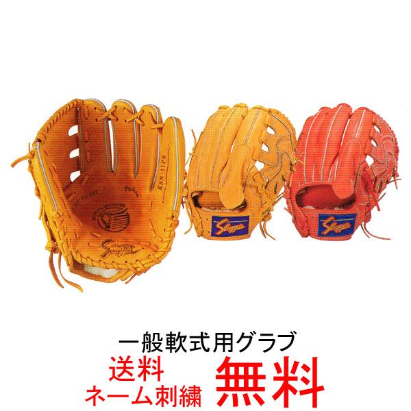 【ネーム刺繍無料】久保田スラッガー 一般軟式用グローブ KSN-11PS【送料無料/野球用品】