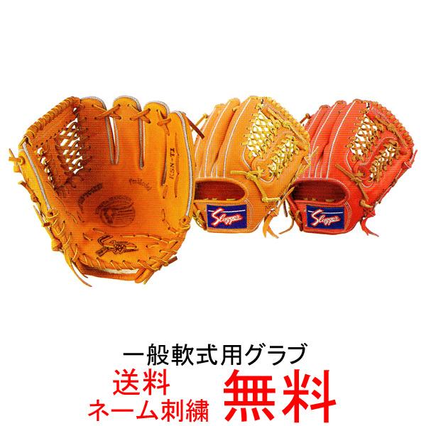 【ネーム刺繍無料】久保田スラッガー 一般軟式用グローブ KSN-T1【送料無料/野球用品】