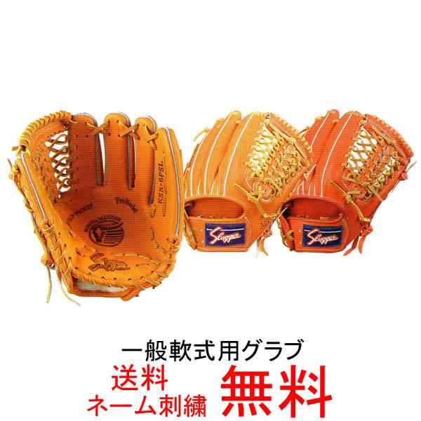【ネーム刺繍無料】久保田スラッガー 一般軟式用グローブ KSN-6PSL【送料無料/野球用品】