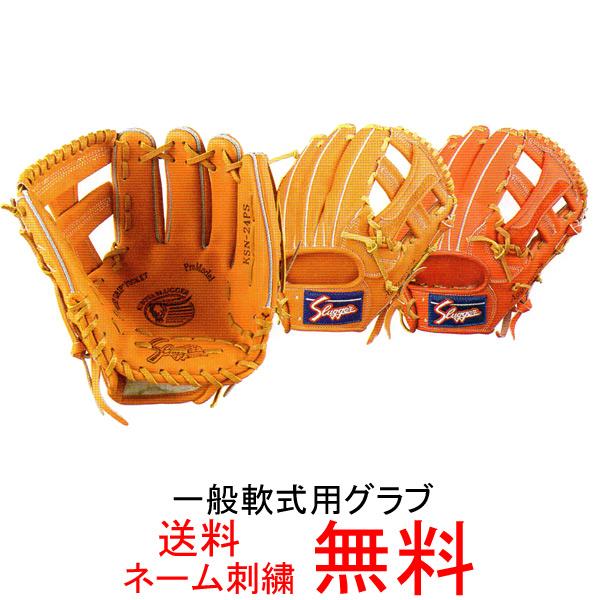 【ネーム刺繍無料】久保田スラッガー 一般軟式用グローブ KSN-24PS【送料無料/野球用品】