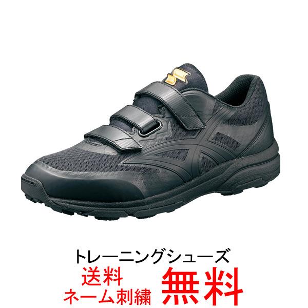 【ネーム刺繍無料】SSK(エスエスケイ) プロエッジ アップシューズ(トレーニングシューズ) ヒーローステージTR ESF5003【送料無料】