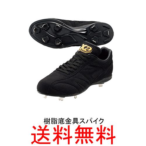 【縫いP革加工無料】ザナックス(xanax) 樹脂底金具スパイク BS-319CL【送料無料/野球用品】