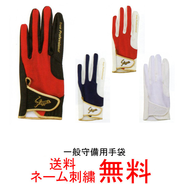 掌にはグリップ力の強い合皮を使用 返品不可 ネーム刺繍無料 久保田スラッガー 一般守備用手袋 片手用 グローブ 全品送料無料 S-1 送料無料 野球用品