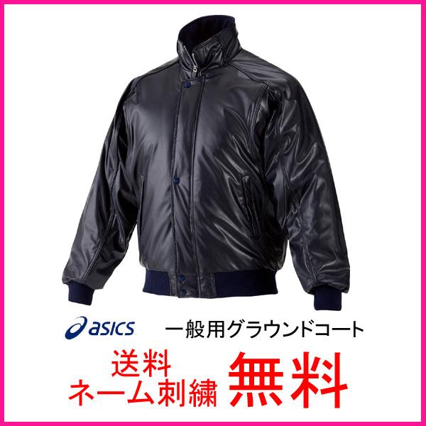 【ネーム刺繍無料】アシックス(asics) 一般用グラウンドコート BAG001 サイズ:2XO カラー:ブラック×ブラック(9090)【送料無料/大人/在庫限り】