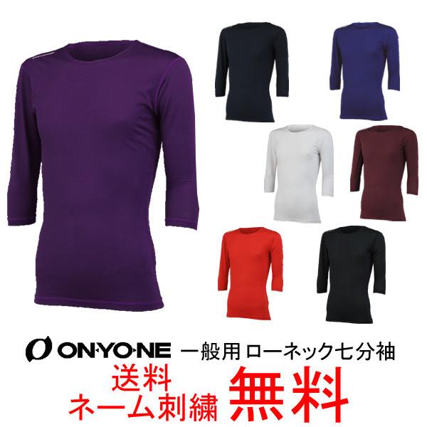 ストレスフリーな着心地 ネーム刺繍無料 安心と信頼 オンヨネ ONYONE 一般用アンダーシャツ 七分袖 OKJ99601 送料無料 ローネック 販売 丸首