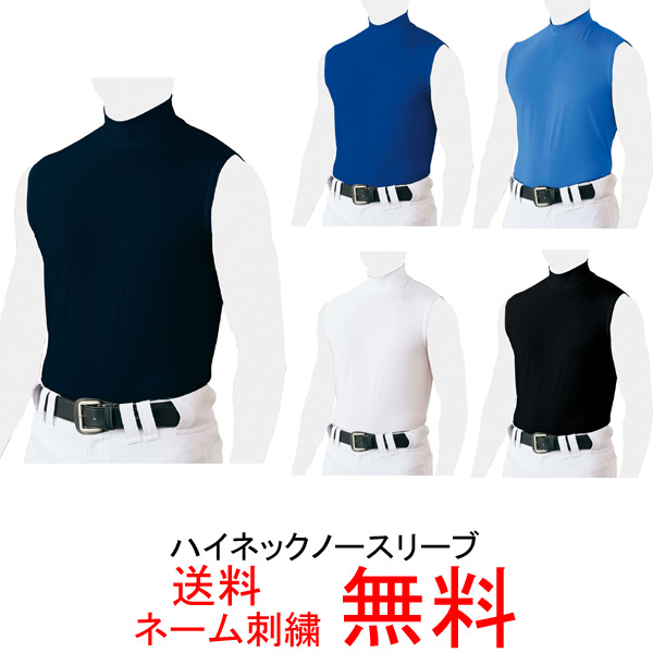 2020モデル 特売 ネーム刺繍無料 ZETT ゼット 一般用アンダーシャツ BO7820 ハイネックノースリーブ 送料無料 野球用品