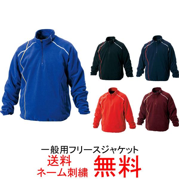 【ネーム刺繍無料】★ZETT(ゼット) 一般用フリースジャケット 長袖 BOF130【送料無料/グラコン/大人】