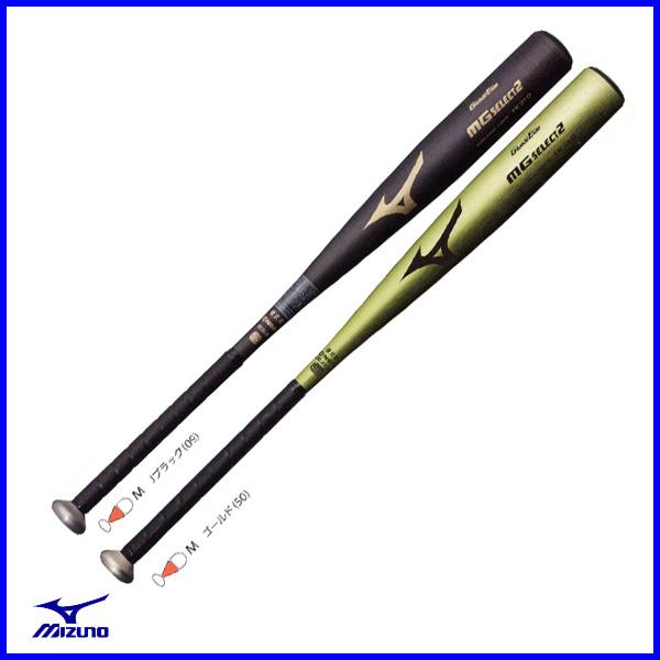 ●ミズノ(mizuno) 硬式用金属バット グローバルエリート MGセレクト2 ミドルバランス 1CJMH10283 1CJMH10284【送料無料/野球用品】