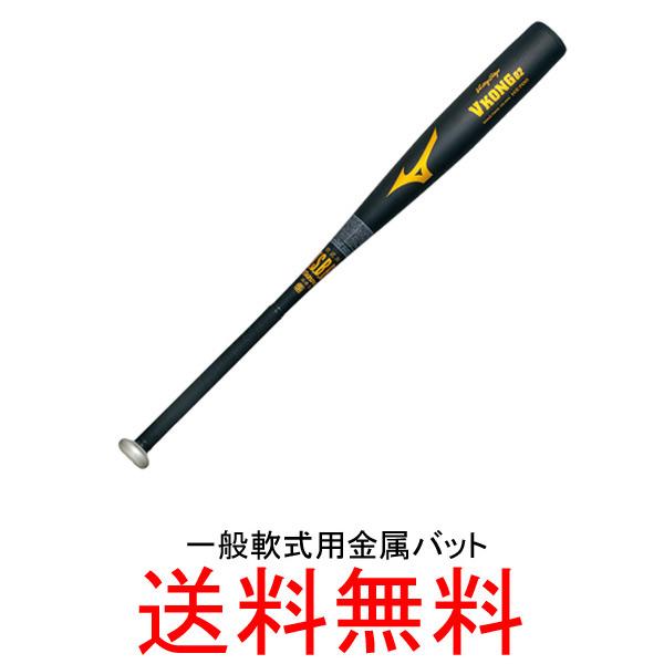 ミズノ(mizuno) ビクトリーステージ 一般軟式用金属バット Vコング02 2TR-43340 84cm/平均750g ブラック(09N) ミドルバランス【送料無料】