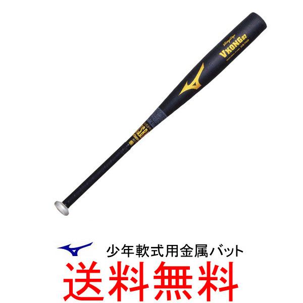 ミズノ(mizuno) 少年軟式用金属製バット Vコング02 81cm/平均620g 2TY-84510 ブラック(09N) ビクトリーステージ【送料無料/野球用品】