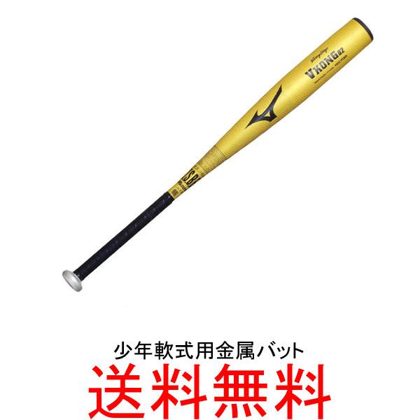 ミズノ(mizuno) 少年軟式用金属製バット Vコング02 79cm/平均600g 2TY-84590 ゴールド(50N) ビクトリーステージ【送料無料/野球用品/子供/ジュニア】