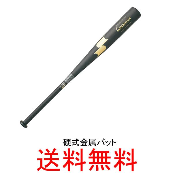 SSK(エスエスケイ) 硬式金属バット SBB1003 クロノマスター 900g平均【送料無料】