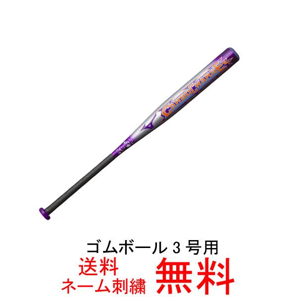 セール特価品 グリップテープに刺繍無料 グリップテープにネーム刺繍無料 ミズノ mizuno ソフトボール用バット カーボチャージSL ゴムボール3号 送料無料 『4年保証』 1CJFS31082