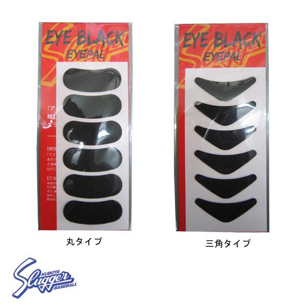 あの目の下に貼る黒いやつです 久保田スラッガー アイブラック アイパル ファッション通販 1袋 オンラインショップ 6枚入り メール便対応 EB-2 EB-1 野球用品