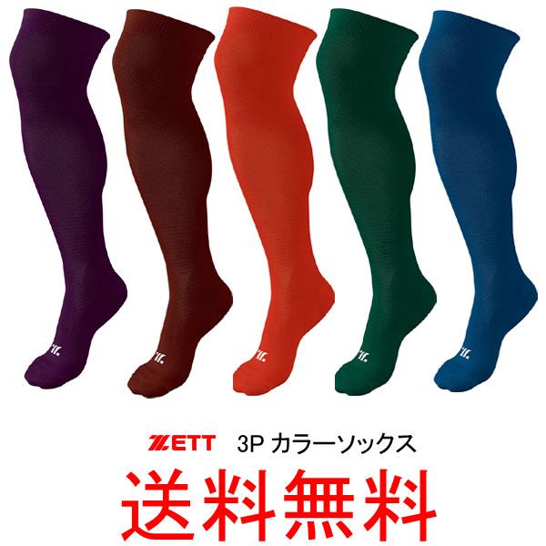膝上設計の長尺仕様 ZETT ゼット ロングタイプ 格安 3Pソックス 送料無料 BK3L 限定商品 新品未使用 3足組