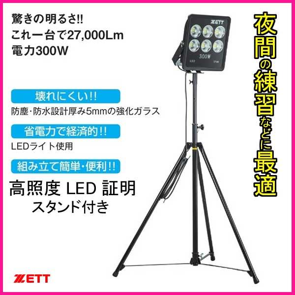 ★ZETT(ゼット) 高照度LED照明 スタンド付き BM300【送料無料/ナイター/電気】