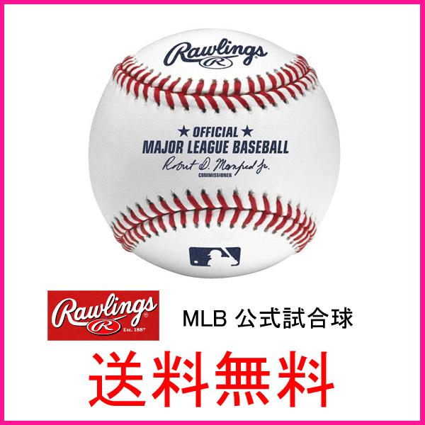 ローリングス(Rawlings) MLB公式試合球 ROMLB 1ダース(12球)売【送料無料/野球用品/ボール/在庫処分/ROMLB6】