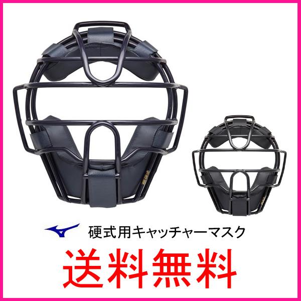 ★ミズノ(mizuno) キャッチャーマスク 硬式用 1DJQH120【送料無料/野球用品/審判】