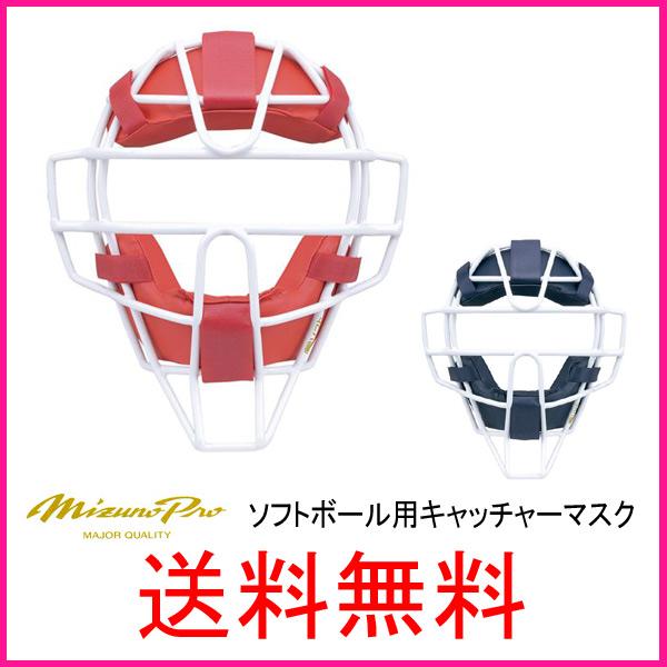 ★ミズノプロ(mizuno pro) キャッチャーマスク ソフトボール用 1DJQS100【送料無料/防具】