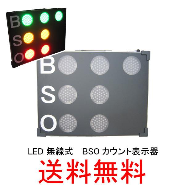 BSOカウント表示器 LED 無線式 リモコンタイプ 専用アダプタ付き CDWZ-780【送料無料】