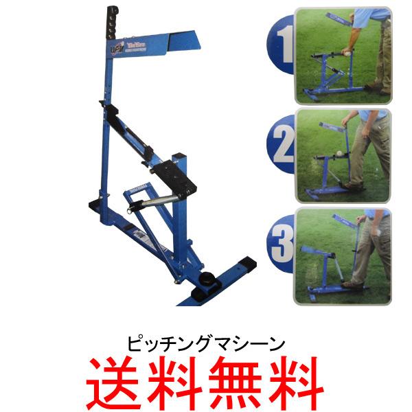 ゲームマスター アルティメットピッチングマシーン T60111【送料無料】