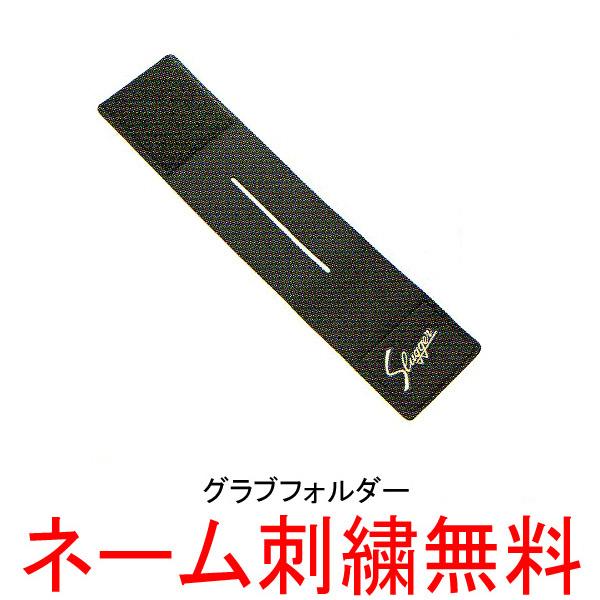 【ネーム刺繍無料】久保田スラッガー グラブホルダー C-606【グラブバンド/フォルダー】