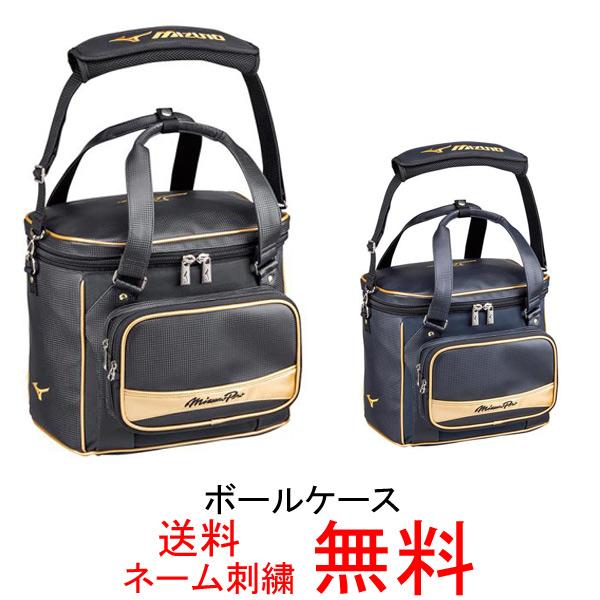 【ネーム刺繍無料】ミズノプロ(mizuno pro) ボールケース 1FJB6000【送料無料】