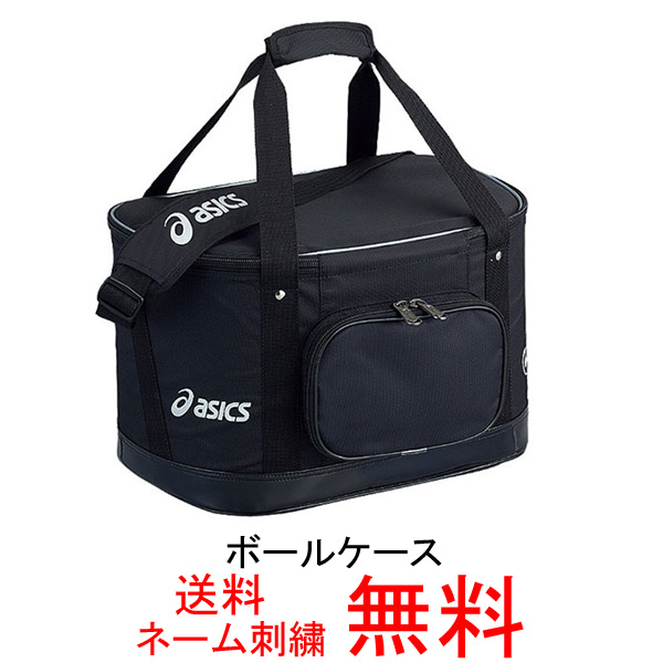 【ネーム刺繍無料】アシックス(asics) ボールケース BEQ330【送料無料】