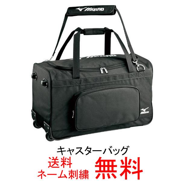 【ネーム刺繍無料】ミズノ(mizuno) キャスターバッグ 2DB890009【送料無料/カバン】