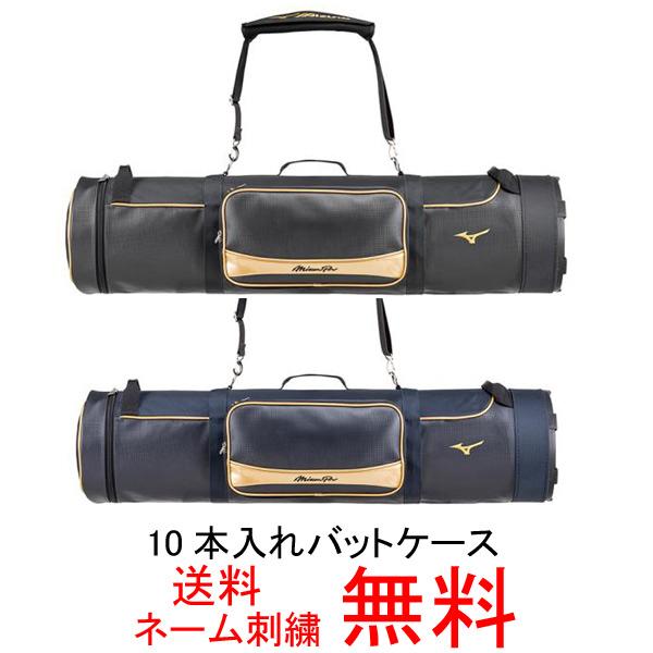 【ネーム刺繍無料】ミズノプロ(mizuno pro) 一般用バットケース(10本入れ) 1FJT6002【送料無料/野球用品】