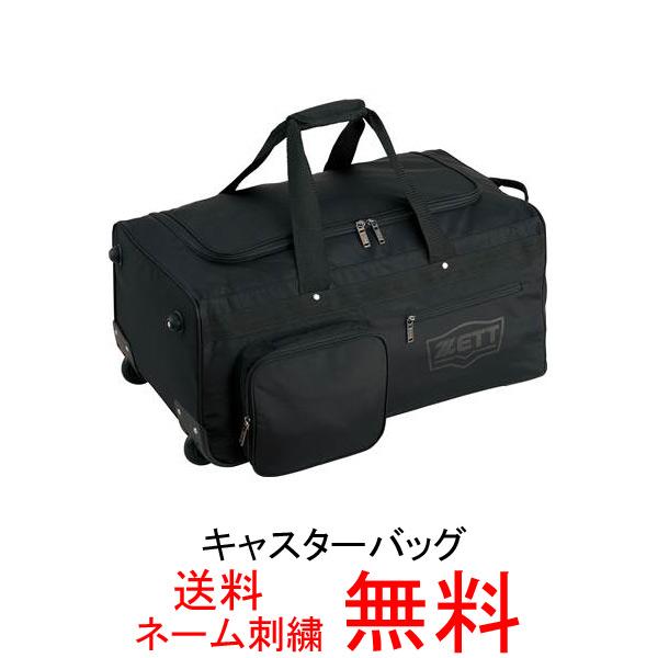 【ネーム刺繍無料】ZETT(ゼット) キャスター付き遠征バッグ兼防具ケース BA768【送料無料/カバン】